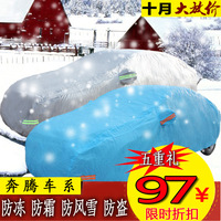 Gallops car cover b50 b70 b90 x80 thickening car cover sunscreen sun-shading cover rain and dust cover