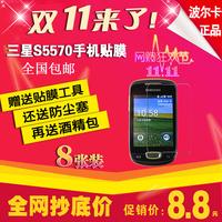 For samsung   s5570 film gt-s5570 protective film hd scrub gts5578 mobile phone film diamond