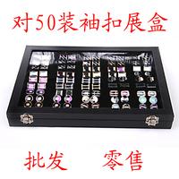 Quality 50 nail sleeve cufflinks box jewelry storage box ring box jewelry box