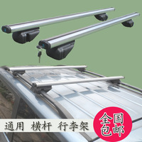 Luggage rack general car luggage rack cross-bars roof rack lock anti-theft transverse luggage rack