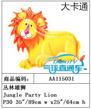 115031 alumínio decoração arco partido bola folha jungle balão balão Frete Grátis(China (Mainland))