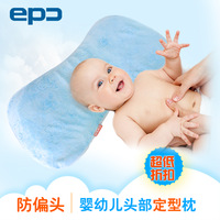 Epc child pillow lengthen pillow baby pillow baby pillow shaping pillow 0 - 1 - 3 years old  free shipping