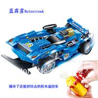 Lat high electric blocks puzzle assembled building blocks toy car remote control car deformation robot models Blue Thunder