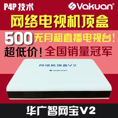 Vakuan v2 hd player tv set top box p4 p(China (Mainland))