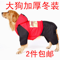 Free shipping Clothes wadded jacket satsuma large dog clothes autumn and winter pet clothes