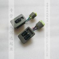 Kia plett electric window switch plett lifter switch