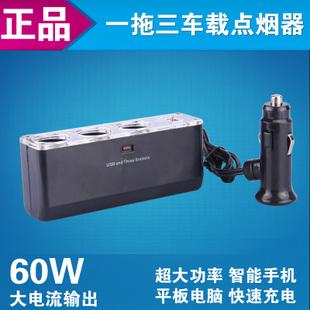 Doesthis three cigarette lighter belt car charger splitter doesthis three car(China (Mainland))