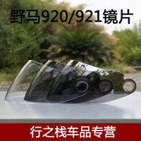 Original YEMA 920/921 motorcycle helmet lens double full face helmet visor 20% off for 2 EA or more
