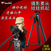 Weifeng 717 1.8 meters professional camera slr camera tripod set