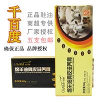 C.banner sheep shoe polish genuine leather beauty cream black achromatous brown care oil advanced shoe polish