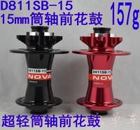 NOVATEC D811SB-15 (FH) Specs lightweight tubular shaft disc front hub 15mm tube axis