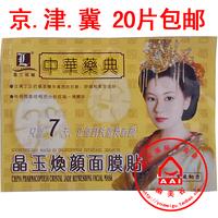 Huan yan mask deep moisturizing