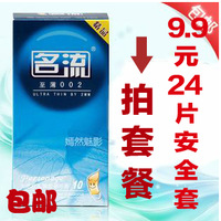 002 condom ultra-thin 10 plolicy
