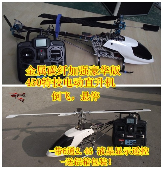 450 helicopter 3d carbon fiber metal version with aluminum case 6 channel belt lcd remote control(China (Mainland))