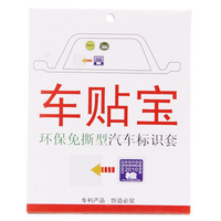 Auto-static stickers inspection stickers baolang the logo of car stickers car stickers static film 3 auto supplies