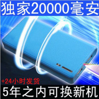 Mobile power 20000 mobile phone general intelligent charge treasure external battery