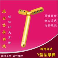 Y bar 6d massage stick body vibration electric firming face-lift