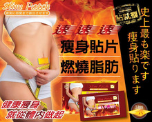 Health care Three generations weight loss products Slim Patch Weight Loss burning cellulite For Weight Lose