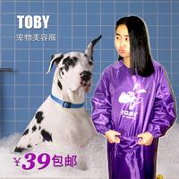 Toby pet grooming clothes 3 beauty dog work wear waterproof anti-static general
