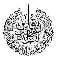[Custom Made] wall decor home stickers art vinyl islamic decals SE29 Muslim words 55*60cm