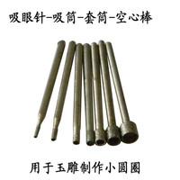Free shipping!Suction eye needle sleeve-shaped jade diamond grinding tool grinding jade carving tools