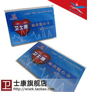 2014 Real 3pcs Cardiac Card Small Gift Lipid-lowering Magnet Therapy Health Care Supplies Medical Protectors Wholesale Store