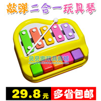 Polaroid small xylophone hand knocking piano infant musical toy 1 - 2 - 3 percusses