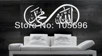 [Custom Made] 45*110cm muslim design wall decor art home stickers vinyl SE16 islamic decals