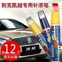 Car paint BUICK triumphant more touch up pen repair painted paint pen set