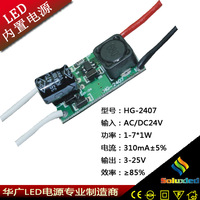 china soluxled HG-2407 1-7*1w open frame led driver input24V  310mA 3-25V power supply