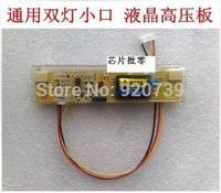 Microstomia lcd inverter board microstomia general inverter lcd monitor general inverter board