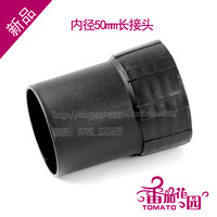 Industrial vacuum cleaner plumbing hose long connector applicable to hose inradius 50mm outer diameter 58mm