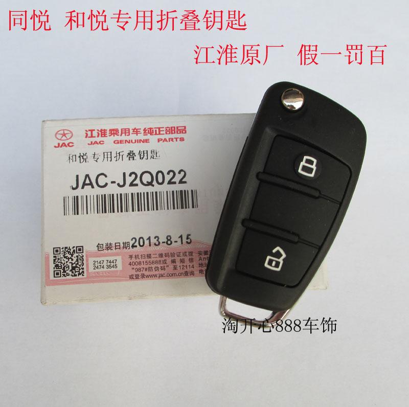 JAC Friendly folding key blanks remote control original a6()