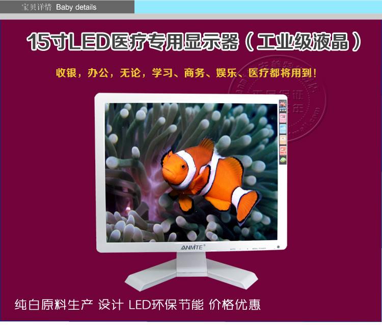 ЖК-монитор 15 LCD Anmite 15 монитор 7 lcd