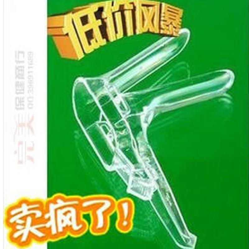 Produtos do sexo novidade genitais translúcidas descartáveis aeterna espéculo vaginal dilatador vaginal genitais assépticas aeterna(China (Mainland))