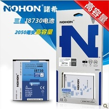 Nohon for SAMSUNG i8730 2050 mobile phone battery high capacity commercial battery charger,SG Free Shipping