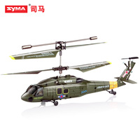 Syma model aircraft black hawk s102g remote control electric helicopter toy model