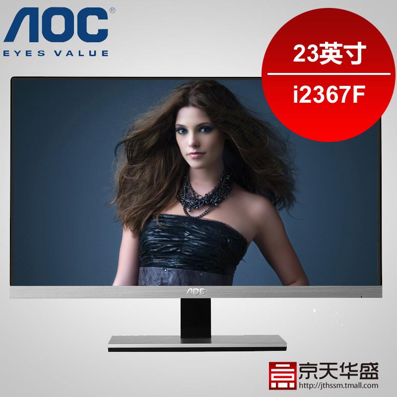 Aoc tpv i2367f 23 led lcd monitor ips screen hard(China (Mainland))