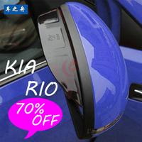 Free shipping Kia Rio k2 2011 2012 2013 2014 rain eyebrow refires rearview mirror rain gear auto CAR accessories