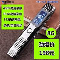 Tsinghua tongfang a18 recording pen video pen mini hd professional xiangzao mp3 8g