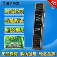 Tsinghua tongfang tf-d21 recording pen mini hd professional xiangzao 8g