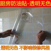Achromatous Small large transparent oil wall stickers tile stickers glass film