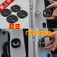 Kia k2 k3 k5 freddy door lockbutton decoration cover door protective cover