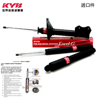 Kyb shock absorption device MAZDA 6 car shock absorber front and rear