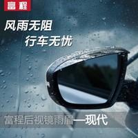 Advanced rear-view mirror rain gear rain eyebrow rain or shine gear ix35 tucson elantra yuedong