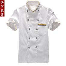 [ Free ship -10pcs ] Chef trabalho Jacket desgaste cozinhar qualidade terno de manga curta desgaste do trabalho de algodão roupas uniformes de chef de pastelaria Cake Maker(China (Mainland))