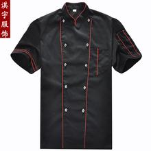Chef Jacket desgaste do trabalho cozinheiro terno preto roupas de manga curta desgaste cozinheiro terno de verão de pastelaria uniformes Chef de cozinha(China (Mainland))