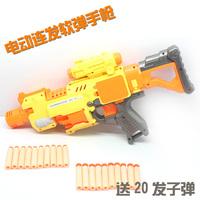 Electric toy gun soft bullet gun baby toy gun toy gun + 20pcs bullet