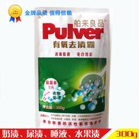 Free Shipping High quality aerobic scouring saliva milk laundry powder baby