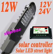 free shipping 12V 24V 12W solar led street light with Solar controller IP65 130LM/W LED  led street light 2 year warranty(China (Mainland))